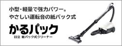 日立  かるパック CV-PE700 紙パック式クリーナー